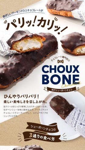 神戸シューボーンチョコ