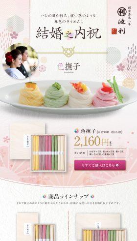 三輪素麺 色撫子