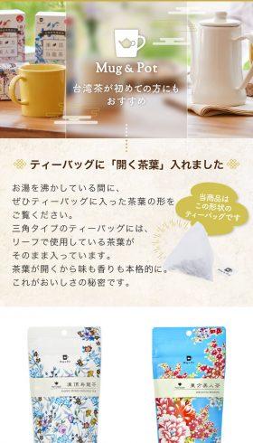 久順銘茶 特集ページ