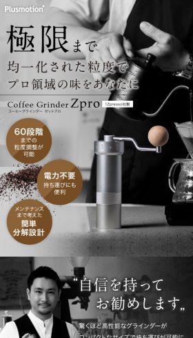 コーヒーグラインダー Zpro