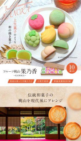フルーツ桃山 果乃香