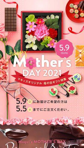 母の日ギフト特集2021